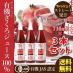 有機ざくろジュース100%(ストレート) 710ml 3本セット 野田ハニー オーガニック