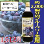 ブルーベリージュース100% 720ml 野田ハニー ブルーベリー ジュース フルーツジュース