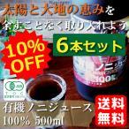 野田ハニー 有機ノニジュース100% 6本セット オーガニック ノニ 健康食品 オーガニックジュース