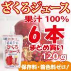 野田ハニー ざくろジュース100%飲みきりパック 120g×6本 ザクロジュース