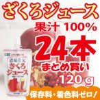 野田ハニー ざくろジュース100  120g