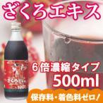 ざくろエキス100% 500ml(6倍濃縮) 野田ハニー ざくろジュース ザクロジュース 希釈タイプ 柘榴 果汁100%