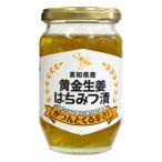 高知県産 黄金生姜はちみつ漬 320g