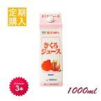 野田ハニー ざくろジュース100% 1000ml×3本セット 3ヶ月定期購入