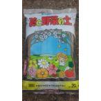農土花オリジナル 培養土 花と野菜の土 プロ使用 20L 元肥入り