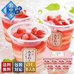 お中元 夏ギフト博多あまおう たっぷり苺のアイス「A-AT」商品番号627