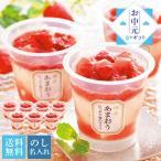お中元 御中元 2021 ギフト 送料無料 夏ギフト プレゼント 博多あまおう たっぷり苺のアイス「AH-AT」