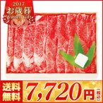 【お歳暮 ブランド肉 送料無料】米沢牛 すき焼き【B5-4/725】
