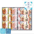 【お歳暮 ブランド肉 送料無料】霧島黒豚ロース肉漬三昧【B894/739】