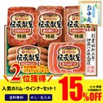 15%OFF お中元 御中元 2021 ギフト 送料無料 夏ギフト プレゼント 伊藤ハム 伝承献呈ギフト「DO-38」