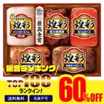 40%OFF お歳暮 御歳暮 2021 ギフト 冬ギフト 送料無料 ハム ハムギフト 詰め合わせ 肉 食べ物 丸大食品 煌彩ハムギフト「DO-540」