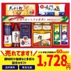 「クーポン利用で5%OFF」お中元 夏ギフト調味料バラエティセレクトギフト「GTA-40G」商品番号83