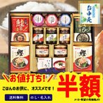 35%OFF お中元 御中元 2021 ギフト 送料無料 夏ギフト プレゼント 磯じまん&ヤマキバラエティギフト「IWH-50AL」