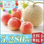 【送料無料 お中元 メロン】北海道メロン&山梨桃セット【K14-4】(67127)