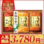【お歳暮  ハム 送料無料】丸大食品 うす塩仕立てハムギフト【MTU353/792】