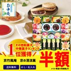 ★半額・50%OFF!人気商品 ギフト 京竹風庵 京の清涼菓「KYD-45」商品番号844