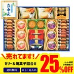 20%OFF お中元 御中元 2021 ギフト 送料無料 夏ギフト プレゼント 京都ラ・バンヴェント フルーツゼリー&焼菓子詰合せ「LBD-35S」