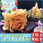 【送料無料 お中元 お惣菜】「赤坂あじさい」かき揚げと天ぷら盛合せ【M29-5】(537)