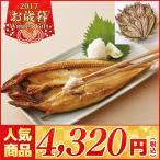 【お歳暮 海鮮 送料無料】北海道産 真ほっけ酒塩干し【M4-37/508】