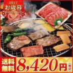 【お歳暮 ブランド肉 送料無料】松阪牛 焼肉【M5-22/735】