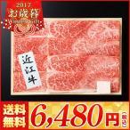【お歳暮 ブランド肉 送料無料】近江牛 すき焼き【M5-43/726】