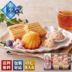 母の日 スイーツ 送料無料 ギフト 母の日プレゼント スイーツギフト 洋菓子 洋菓子ギフト<「ナカシマ」新潟米粉の焼菓子ギフト ND-31>