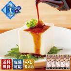 ★超スーパー早割「お中元」★神戸「料理屋植むら」監修 天然減塩だし醤油「q29-24」