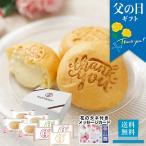 父の日 スイーツ 送料無料 ギフト 父の日ギフト スイーツギフト クリームパン パン 八天堂 <「八天堂」Thank youくりーむパン R23-10-F>