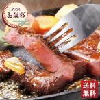 「クーポン利用で5%OFF」お中元 夏ギフトお肉博士監修 本格ロースステーキ「R8-3」商品番号566