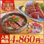 【お歳暮 海鮮 送料無料】藁焼き鰹たたきと鰹の湯かけ【R9/547】