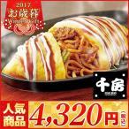 【お歳暮 惣菜 送料無料】「千房」オムそば【S-6/604】