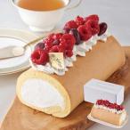父の日 スイーツ 洋菓子 ケーキ ロールケーキ フルーツ イチゴ いちご 送料無料 「パティスリーモンシェール」ベリーの堂島バニラロール「S23-2」