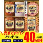 40%OFF お中元 御中元 2021 ギフト 送料無料 御中元 ハム ハムギフト 詰め合わせ 肉 食べ物 プリマハム 匠伝説ギフト「TLD-S」