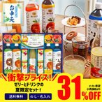 30%OFF お中元 御中元 2021 ギフト 送料無料 夏ギフト プレゼント UCC&デルモンテ飲料バラエティギフト「UFO-30E」