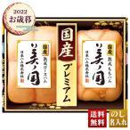 【お歳暮  ハム 送料無料】日本ハム 国産プレミアム「美ノ国」【UKI-55/765】