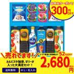 「クーポン利用で5%OFF」お中元 夏ギフト飲料バラエティギフト「VO-50AE」商品番号924