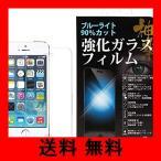 ブルーライトカット 液晶保護フィルム ガラスフィルム iPhone SE/iPhone5/iPhone5s/iPhone5c 強化ガラス フィルム