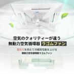 【省エネ】ハイブリッド ラゴムファン 2020年最新型 室内インテリアとよく似合う 天井カセット型 節電グッズ 空調効率UP Lagom Fan エアコン用ファン