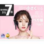 小顔になろう!100億 売上げたあの 韓国美容器具販売1位 ヘッドラン(headrang) 左右非対称矯正 エラ リフトアップ 顔の悩み