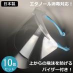 フェイスシールド 10個セット 日本製 フェイスガード 交換用シールド1枚付 防塵・飛沫防止 花粉症対策 コロナ対策