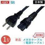 メガネケーブル 電源ケーブル ACコード ACケーブル 電源コード日本メーカー製 VM1048-1099 2M 平河ヒューテック HEWTECH 簡易包装品