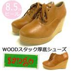 WOODスタックウェッジソール厚底パンプス レディース パンプス ウェッジソール 厚底 キャメル SALE セール  レディース靴