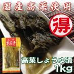 【国産高菜使用】高菜しょうゆ漬 1kg 高菜漬け 国産漬け物 漬け物 高菜 業務用 和食