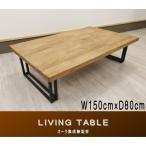 天然木無垢材 ナラ材 オーク材 スチール脚 アイアン脚 一枚板風仕上げ ローテーブル フロアーテーブルW150