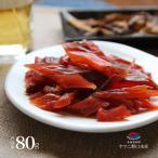 送料無料 北海道産 カットサーモン 80g 鮭 しゃけ シャケ とば トバ 鮭とば 鮭トバ 珍味 おつまみ
