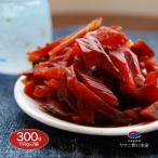 送料無料 北海道産 カットサーモン 250g 大容量 業務用 鮭 しゃけ シャケ とば トバ 鮭とば 鮭トバ 珍味 おつまみ