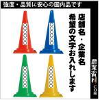 【代引不可】特注カラーコーン(赤・青・緑・黄) 名入れ・文字入れ