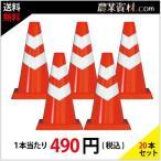 ミニスコッチコーン 赤白 SCR-450(20本セット・送料無料) ミニカラーコーン