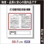 作業主任者の職務(PP製) 400×500 SS-7「ガス溶接作業主任者の職務 [アセチレン溶接〜]」