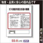 作業主任者の職務(PP製) 400×500 SS-8「ガス溶接作業主任者の職務 [ガス集合装置を〜]」